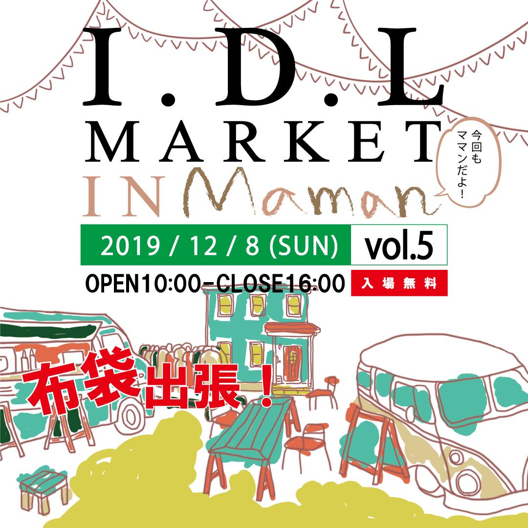 IDL-MARKET-vol.5