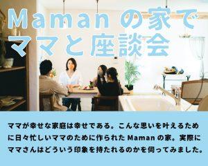 mamanの家_表紙