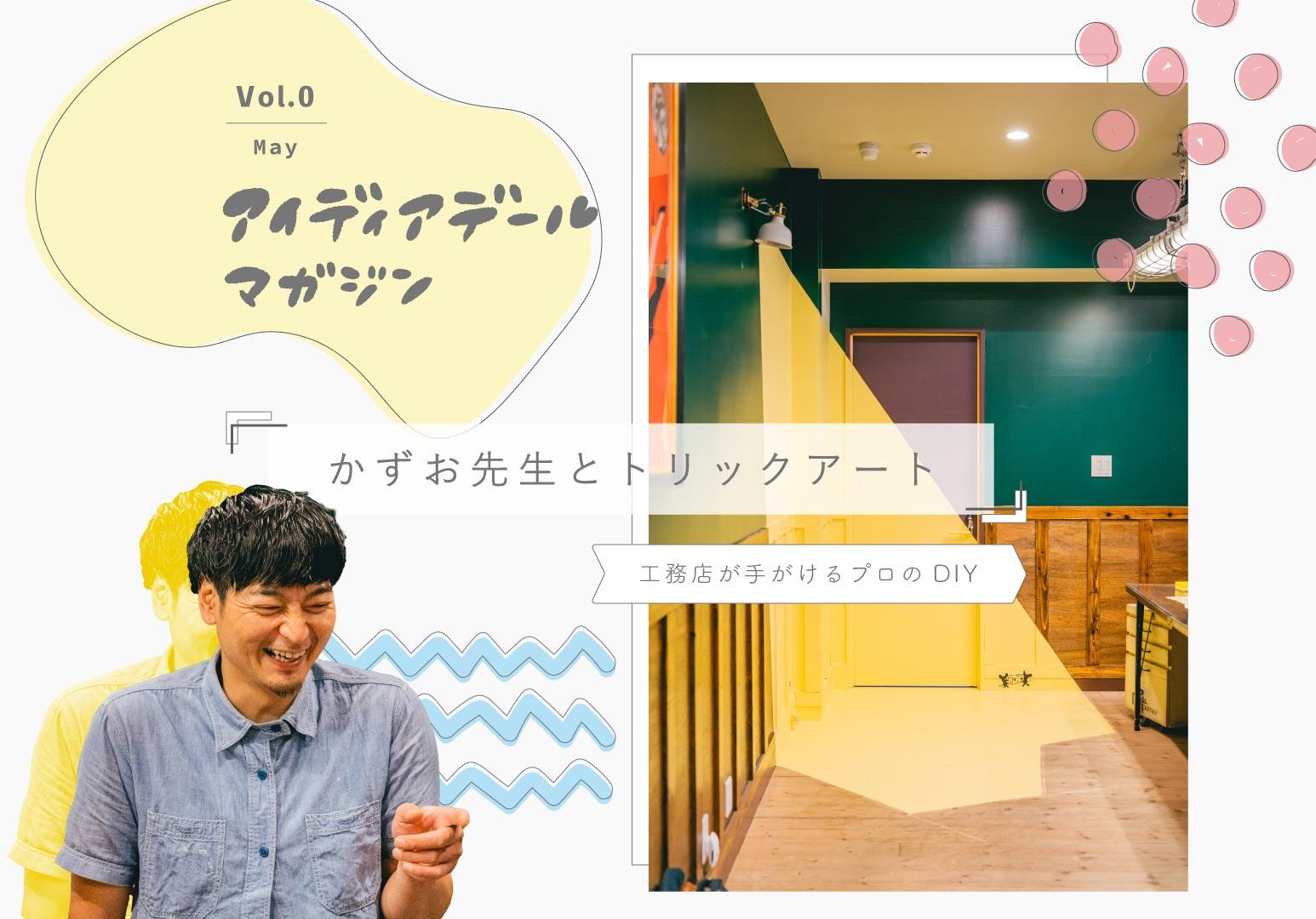 アイディアデールマガジン 愛知県江南市の建設会社・リノベーション
