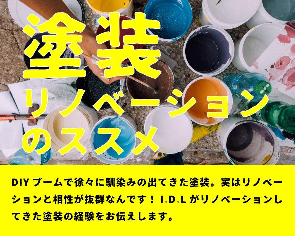 塗装リノベーションのススメ
